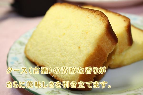 古酒泡盛 酒ケーキ